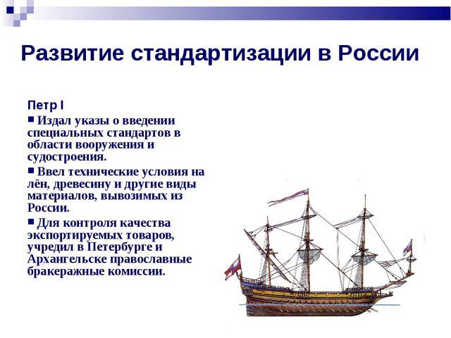 Развитие стандартизации в России Петр I Издал указы о введении специальных ст...
