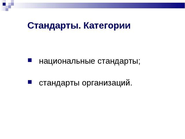 Стандарты. Категории национальные стандарты; стандарты организаций.