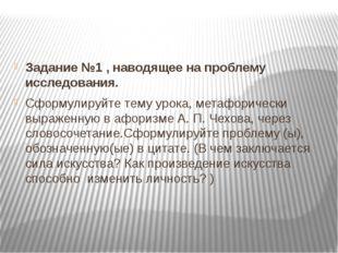 Задание №1 , наводящее на проблему исследования. Сформулируйте тему урока, ме