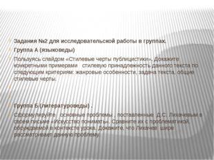 Задания №2 для исследовательской работы в группах. Группа А (языковеды) Польз