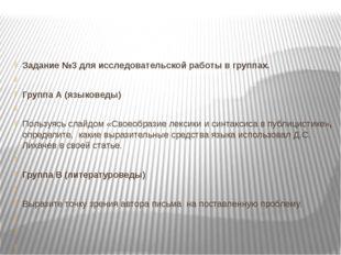 Задание №3 для исследовательской работы в группах.  Группа А (языковеды)  П