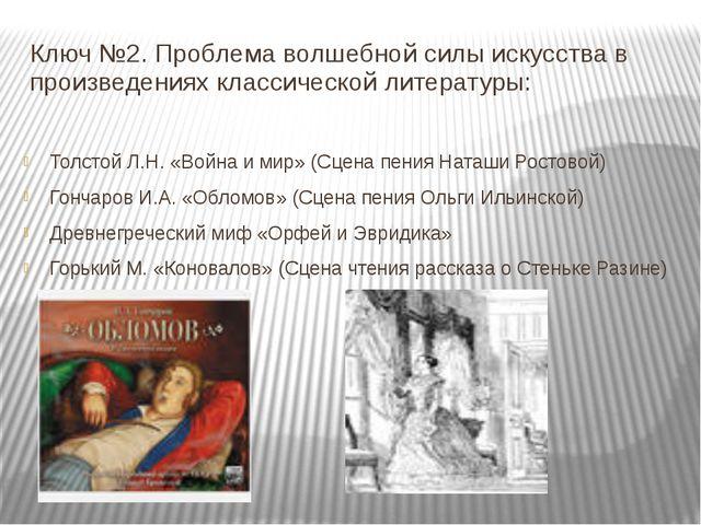 Ключ №2. Проблема волшебной силы искусства в произведениях классической литер...