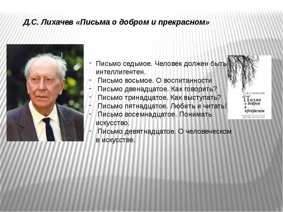 Д.С. Лихачев «Письма о добром и прекрасном» Письмо седьмое. Человек должен бы...