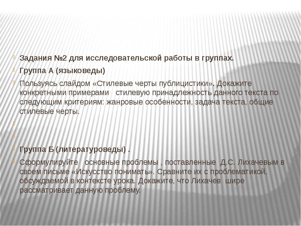 Задания №2 для исследовательской работы в группах. Группа А (языковеды) Польз...