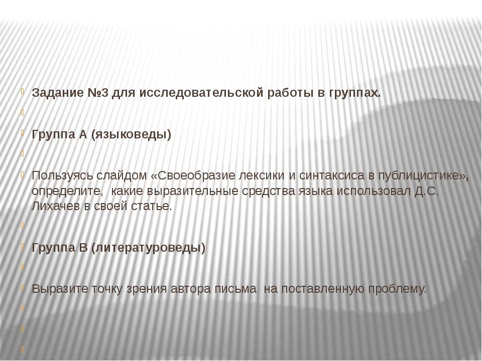 Задание №3 для исследовательской работы в группах.  Группа А (языковеды)  П...