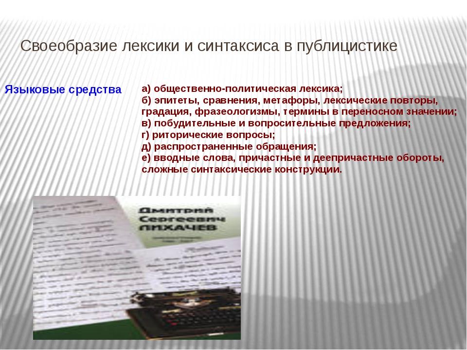 Своеобразие лексики и синтаксиса в публицистике Языковые средства а) обществе...