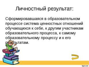 Организация восприятия и осмысления новой информации, т.е. усвоение исходных