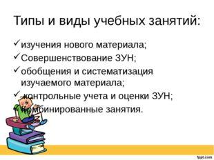 творческое применение и добывание знаний, освоение способов деятельности путе
