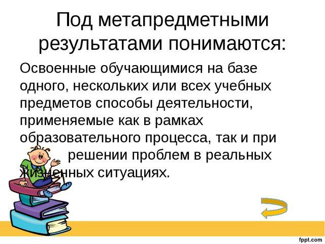 Формирования умений и навыков, целевого применения усвоенного материала и др....