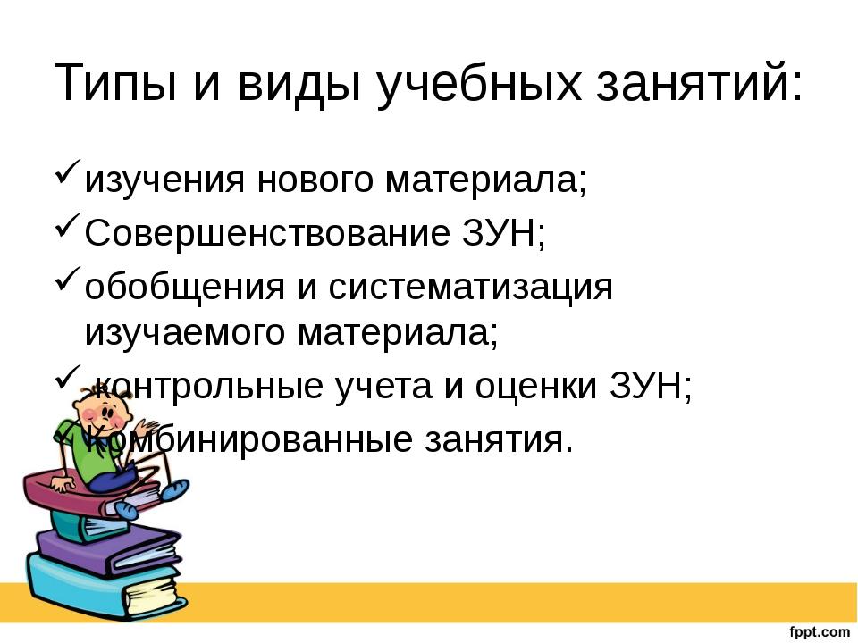творческое применение и добывание знаний, освоение способов деятельности путе...