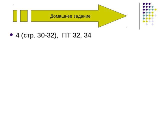 Домашнее задание 4 (стр. 30-32), ПТ 32, 34