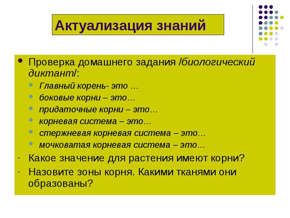 Проверка домашнего задания /биологический диктант/: Главный корень- это … бок...