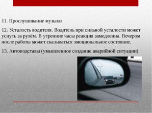 11. Прослушивание музыки 12. Усталость водителя. Водитель при сильной усталос