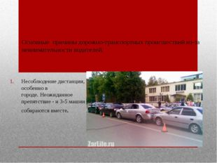 Основные причиныдорожно-транспортных происшествий из-за невнимательности во