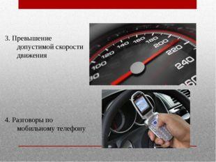 3. Превышение допустимой скорости движения 4. Разговоры по мобильному телефону