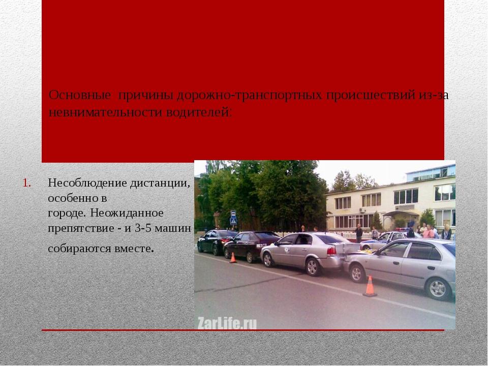 Основные причиныдорожно-транспортных происшествий из-за невнимательности во...