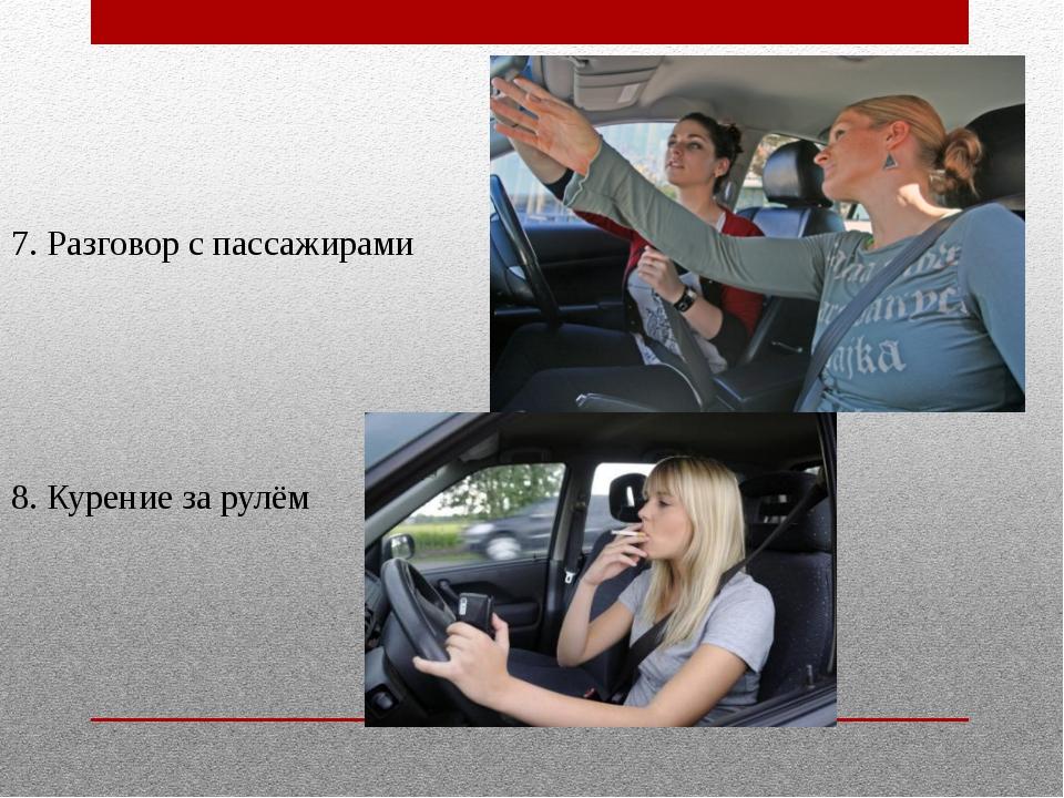 7. Разговор с пассажирами 8. Курение за рулём