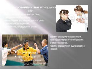 Сквернословие и мат используется для: 1)повышения эмоциональности речи, 2)эмо