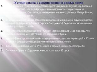 Устами закона о сквернословии в разные эпохи После Крещения Руси за скверносл