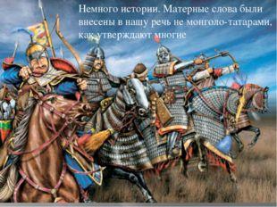 Немного истории. Матерные слова были внесены в нашу речь не монголо-татарами,