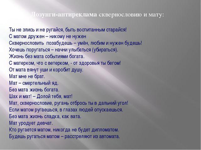 Лозунги-антиреклама сквернословию и мату: Ты не злись и не ругайся, быть восп...