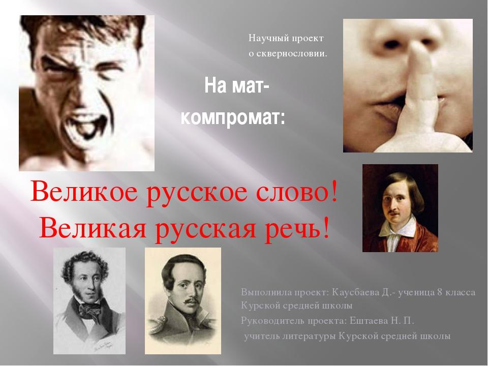 На мат-компромат: Великое русское слово! Великая русская речь! Научный проект...