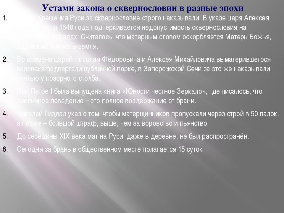 Устами закона о сквернословии в разные эпохи После Крещения Руси за скверносл...