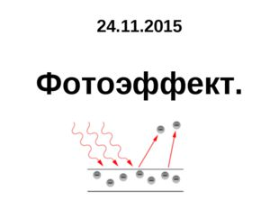24.11.2015 Фотоэффект.
