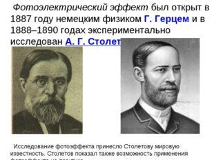 Фотоэлектрический эффект был открыт в 1887году немецким физиком Г.Герцем и