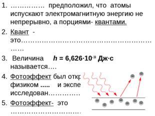 …………… предположил, что атомы испускают электромагнитную энергию не непрерывно