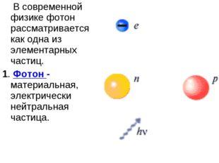 В современной физике фотон рассматривается как одна из элементарных частиц.