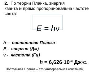 2. По теории Планка, энергия квантаEпрямо пропорциональна частоте света: