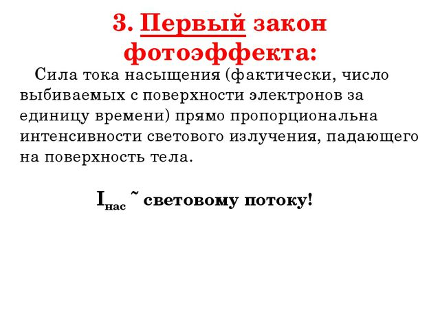 3. Первый закон фотоэффекта: Сила тока насыщения (фактически, число выбиваемы...