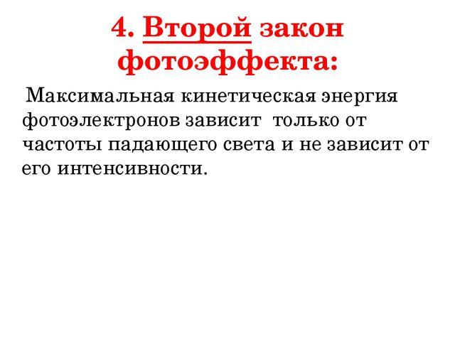 4. Второй закон фотоэффекта: Максимальная кинетическая энергия фотоэлектронов...