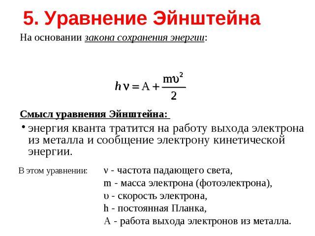 5. Уравнение Эйнштейна На основании закона сохранения энергии: Смысл уравнени...