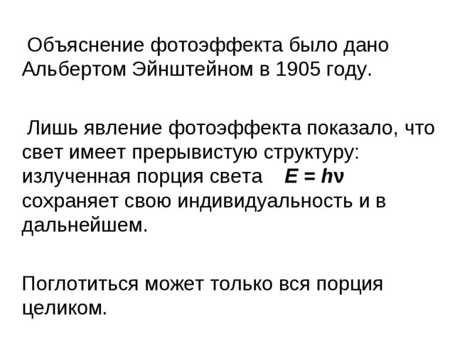 Объяснение фотоэффекта было дано Альбертом Эйнштейном в 1905 году. Лишь явле...