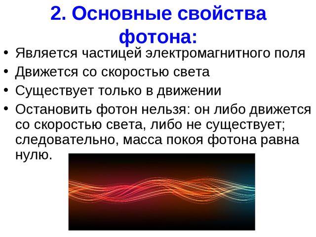 2. Основные свойства фотона: Является частицей электромагнитного поля Движетс...