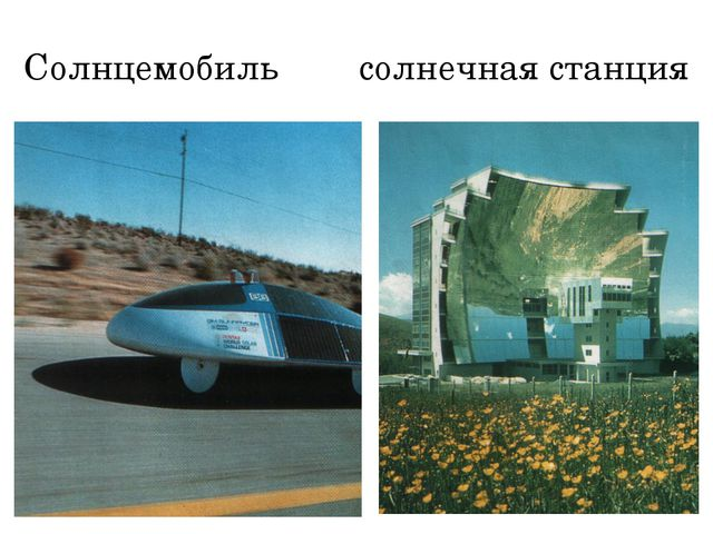 Солнцемобиль солнечная станция