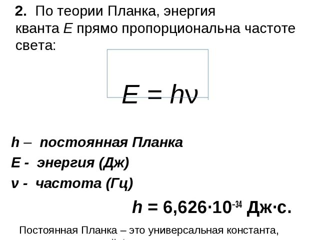 2. По теории Планка, энергия квантаEпрямо пропорциональна частоте света:...