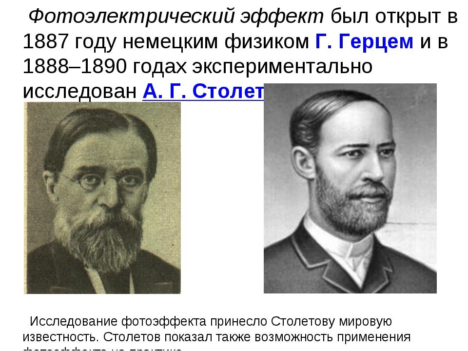 Фотоэлектрический эффект был открыт в 1887году немецким физиком Г.Герцем и...