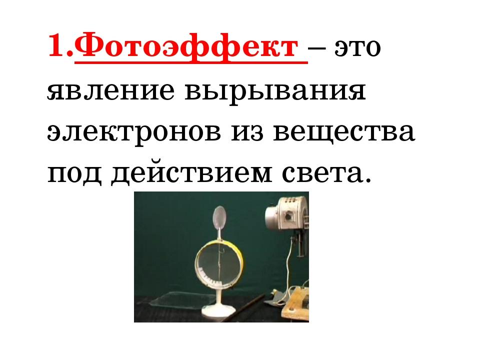 1.Фотоэффект – это явление вырывания электронов из вещества под действием св...