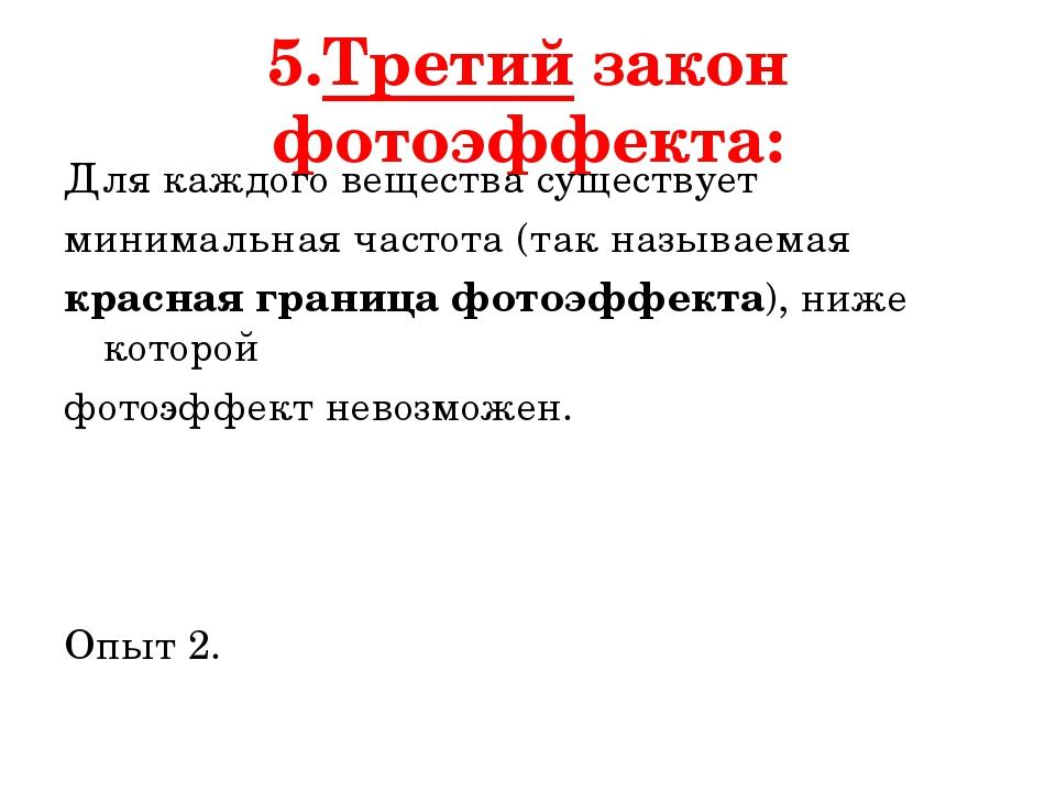 5.Третий закон фотоэффекта: Для каждого вещества существует минимальная часто...
