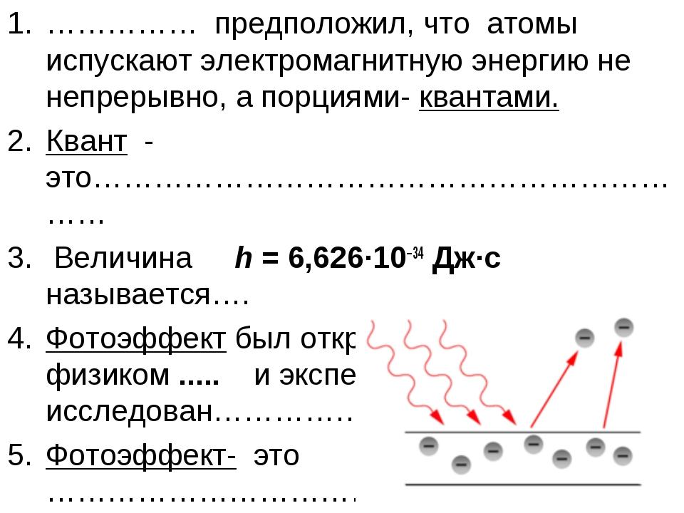 …………… предположил, что атомы испускают электромагнитную энергию не непрерывно...