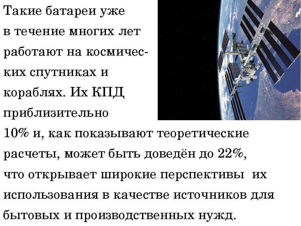 Такие батареи уже в течение многих лет работают на космичес- ких спутниках и...