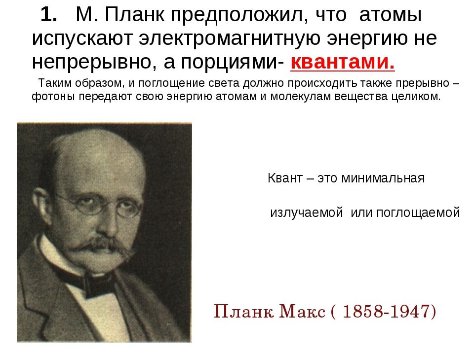 1. М. Планк предположил, что атомы испускают электромагнитную энергию не неп...