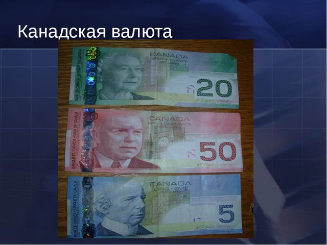 Канадская валюта