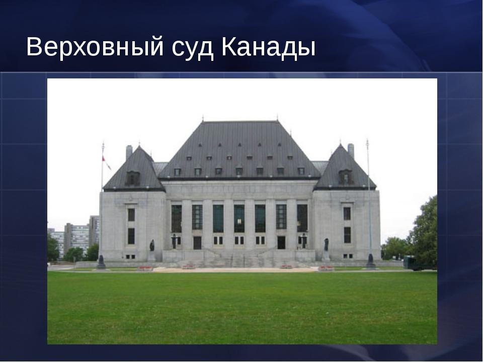 Верховный суд Канады