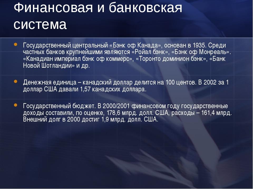 Финансовая и банковская система Государственный центральный «Бэнк оф Канада»,...