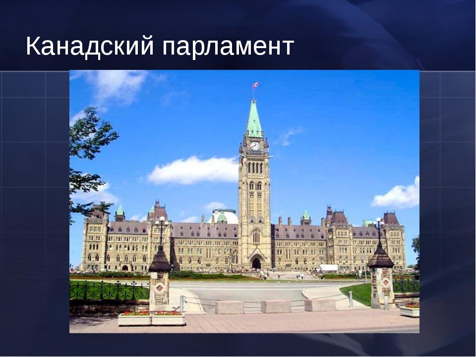 Канадский парламент