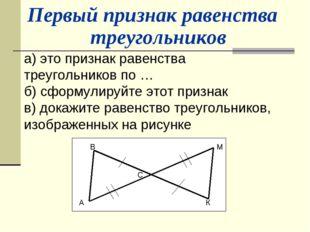 В М С А К Первый признак равенства треугольников а) это признак равенства тр